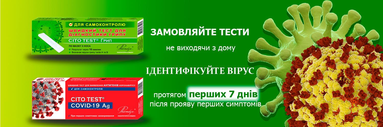 Коронавірус антиген+грип
